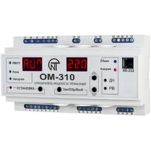 ОМ-310 Ограничитель мощности